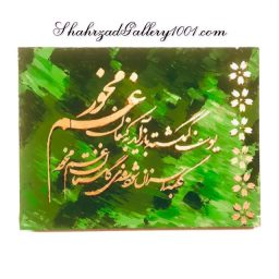 تابلو شعر حافظ یوسف گمگشته طح خوشنویسی
